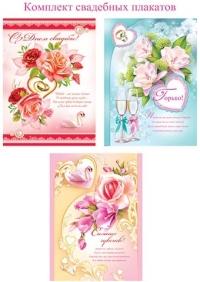 Открытка Комплект свадебных плакатов 3 шт 8-12-007А